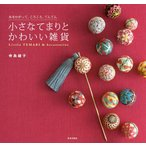 小さなてまりとかわいい雑貨 糸をかがって、ころころ、てんてん/寺島綾子
