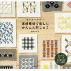 Yahoo!bookfan PayPayモール店連続模様で楽しむかんたん刺しゅう 1個でも並べてもかわいい 並べ方のパターンや色の替え方をたくさん紹介/池田みのり