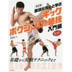 「日曜はクーポン有/ 那須川天心と学ぶキックボクシングの絶技 入門編/伊藤隆」の画像