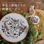 毎日クーポン有/ 草花と動物たちの刺繍ガーデン/森本繭香
