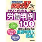 イラストでわかる労働判例100 社労士V/社労士V受験指導班
