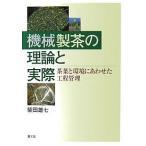 機械製茶の理論と実際 茶葉と環境にあわせた工程管理/柴田雄七