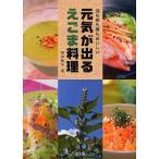 元気が出るえごま料理 油も実も葉もおいしい/田中敦子/レシピ