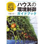 日曜はクーポン有/ ハウスの環境制御ガイドブック 光合成を高めればもっととれる/斉藤章