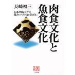 本・コミック・雑誌通販専門店ランキング52386位 肉食文化と魚食文化 日本列島に千年住みつづけられるために/長崎福三