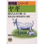 日曜はクーポン有/ ヤギ 取り入れ方と飼い方 乳肉毛皮の利用と除草の効果/萬田正治