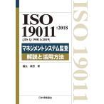 ISO 19011:2018〈JIS Q 19011:2019〉マネジメントシステム監査解説と活用方法/福丸典芳