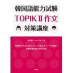 韓国語能力試験TOPIK2作文対策講座/吉川寿子/キムテウン