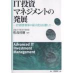 Yahoo!オンライン書店boox @Yahoo!店IT投資マネジメントの発展 IT投資効果の最大化を目指して/松島桂樹