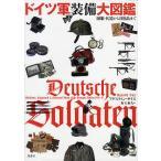ドイツ軍装備大図鑑 制服・兵器から日用品まで/アグスティン・サイス/村上和久