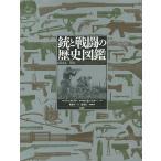 銃と戦闘の歴史図鑑 1914→現在/マーティン・J・ドアティ/マイケル・E・ハスキュー/角敦子