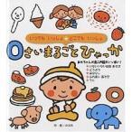 0さいまるごとひゃっか/のぶみ/U.F.P写真事務所/子供/絵本