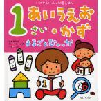 1さいあいうえお・かずまるごとひゃっか/のぶみ/小林芳郎/子供/絵本