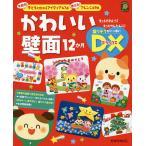 かわいい壁面12か月DX(デラックス) 年齢別子どもと作れるアイディア47点使える!アレンジ49点 盛りテクがいっぱい!/ひかりのくに編集部