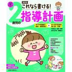これなら書ける!2歳児の指導計画/川原佐公