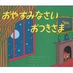 おやすみなさい おつきさま/マーガレット・ワイズ・ブラウン/クレメント・ハード/せたていじ