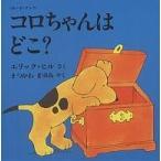 毎日クーポン有/ コロちゃんはどこ? ボード・ブック/エリック・ヒル/まつかわまゆみ/子供/絵本
