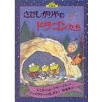 Yahoo!オンライン書店boox @Yahoo!店さびしがりやのドラゴンたち/シェリー・ムーア・トーマス/ジェニファー・プレカス/灰島かり/子供/絵本