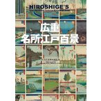 広重 名所江戸百景 HIROSHIGES One Hundred Famous Views of Edo