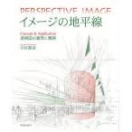 イメージの地平線 透視図の着想と展開/中村勝彦
