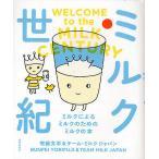 日曜はクーポン有/ ミルク世紀 ミルクによるミルクのためのミルクの本/寄藤文平/チーム・ミルクジャパン