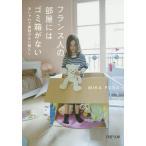 フランス人の部屋にはゴミ箱がない おしゃれで無駄のない暮らし/MIKAPOSA