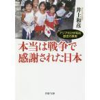 毎日クーポン有/ 本当は戦争で感謝された日本 アジアだけが知る歴史の真実/井上和彦