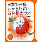 日本で一番わかりやすい四柱推命の本/林秀靜