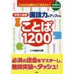 中学入試用国語力がアップすることば1200 これだけは押さえておきたい!/四谷大塚