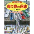 日曜はクーポン有/ 乗り物の迷路 車、電車から船、飛行機まで/香川元太郎/小賀野実