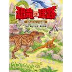 毎日クーポン有/ 恐竜の迷路 化石がひらくナゾの世界/香川元太郎/香川志織/冨田幸光