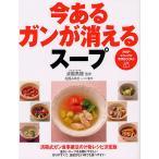 毎日クーポン有/ 今あるガンが消えるスープ/済陽高穂