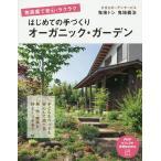 Yahoo!オンライン書店boox @Yahoo!店はじめての手づくりオーガニック・ガーデン 無農薬で安心・ラクラク/曳地トシ/曳地義治