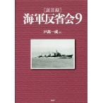 証言録 海軍反省会 9