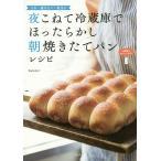 日本一適当なパン教室の夜こねて冷蔵庫でほったらかし朝焼きたてパンレシピ/Backe晶子/レシピ