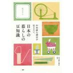 中川政七商店が伝えたい、日本の暮らしの豆知識/中川政七商店