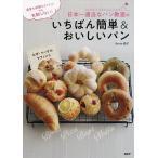 日本一適当なパン教室のいちばん簡単&おいしいパン 温度も時間もざっくり!でも失敗しない! パン・ピザ・ベーグル・マフィン/Backe晶子/レシピ