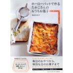 ホーローバットで作るたかこさんのおうちお菓子 焼き菓子から冷たいデザートまで/稲田多佳子/レシピ