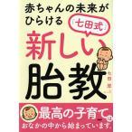 赤ちゃんの未来がひらける〈七田式〉新しい胎教/七田厚