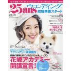 Yahoo!オンライン書店boox @Yahoo!店25ansウエディング 結婚準備スタート2015秋