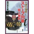 〔予約〕十津川警部 ストーブ列車殺人事件 /西村京太郎