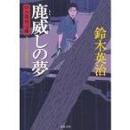 鹿威しの夢 書き下ろし長編時代小説/鈴木英治