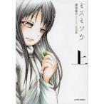 bookfan Yahoo!店で買える「完全版 ミスミソウ 上/押切蓮介」の画像です。価格は884円になります。