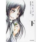 bookfan Yahoo!店で買える「完全版 ミスミソウ 下/押切蓮介」の画像です。価格は884円になります。