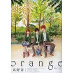 orange 1/高野苺