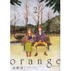 orange 2/高野苺