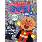 アンパンマンをさがせ!ミニ BLUE/やなせたかし/石川ゆり子/トムス・エンタテインメント