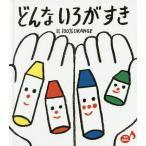 どんないろがすき/100%ORANGE/子供/絵本