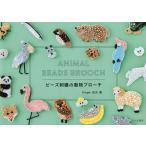 ビーズ刺繍の動物ブローチ/吉丸睦