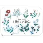 刺繍でABC/KanaeEntani